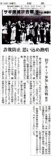 2016.04.14読売新聞.jpg
